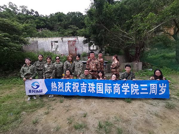 江门吉珠国际商学院拓展培训营