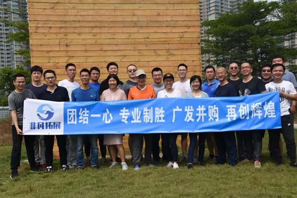 江门广发证券团队建设活动