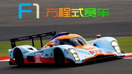 主题团建-F1方程式赛车